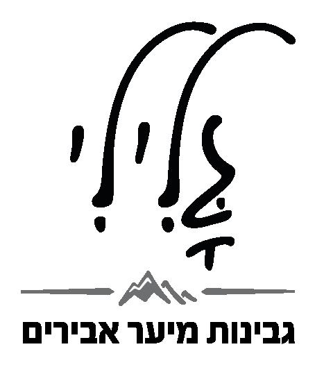 לוגו - מחלבת גלילי